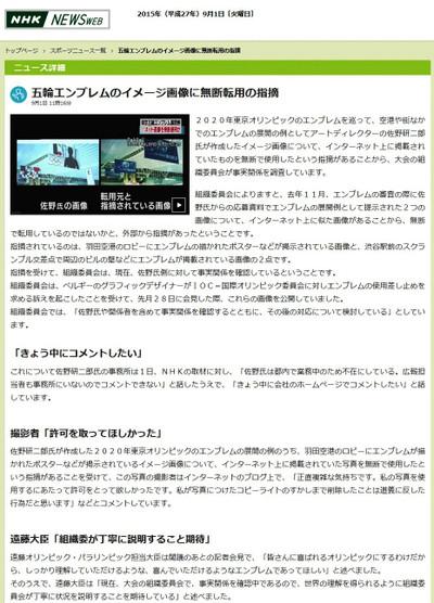 Www3_nhk_or_jp_news_html_20150901_3