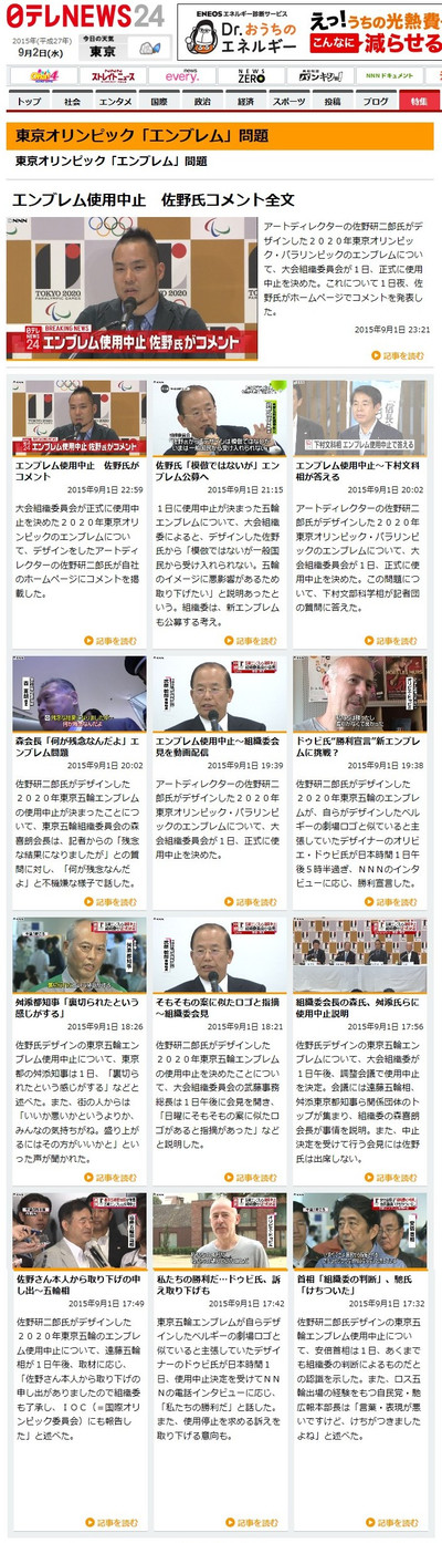 Www_news24_jp_feature_109_feature_2