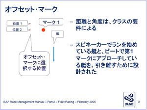 Rmm_offset_mark