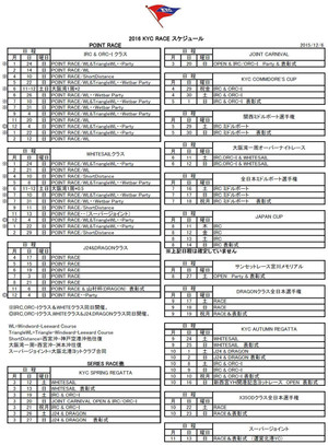 2016kyc_race_schedule_jpn_jpeg_4