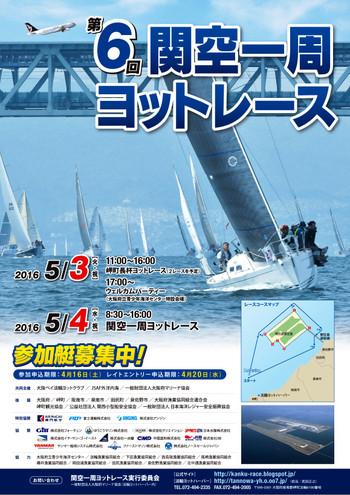 0205_kanku_poster_8