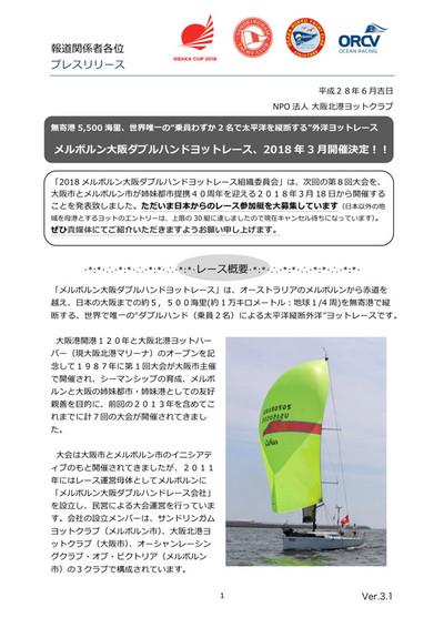Press_release_m2o_2018_5
