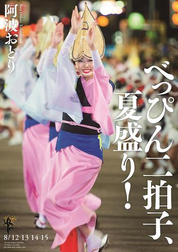 Photoawaodori_2016_2