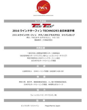 Tehno293_2016_nor_1_3