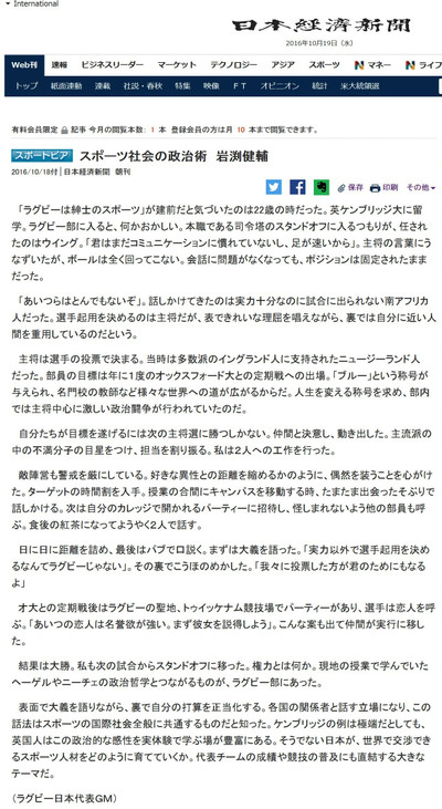 Www_nikkei_com_article_20161019_3