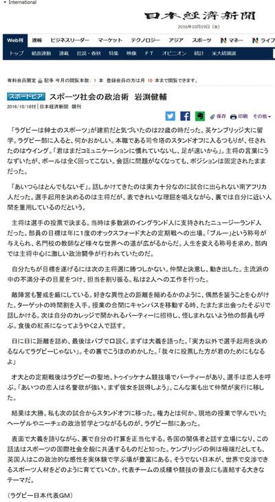 Www_nikkei_com_article_20161019_3