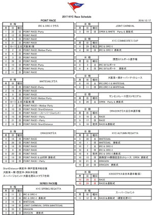 2017kyc_race_schedule_jpn_2