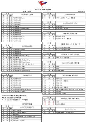 2017kyc_race_schedule_jpn_2