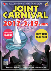 Joint_carnival_2