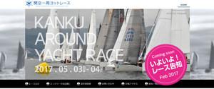Http__kanku_yachtrace_net_2017020_2