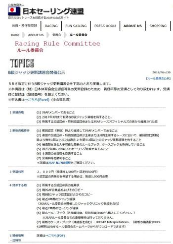 B_kyu_seminar