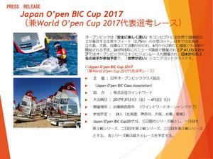 2017openbic_japan_cup_press_relea_4
