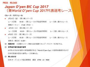 2017openbic_japan_cup_press_relea_5