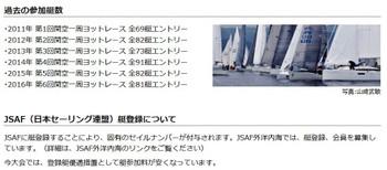 Kanku_yachtrace_net_entry_2