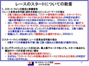 Rrs_start_3_2