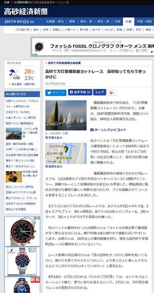 Takasago_keizai_biz_headline_57_2_3