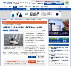 Www_kobenp_co_jp_news_touban_201709