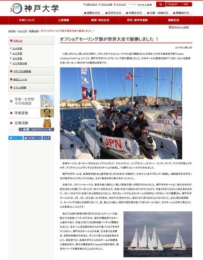 3_http__www_kobeu_ac_jp_news_info_3