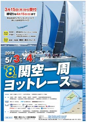 1218_kanku_yacht_poster_a