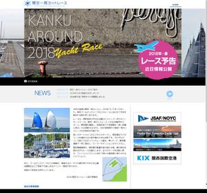 Kanku_yachtrace_net_20180202_2