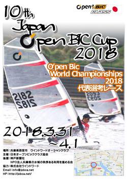 Openbicjapancup_20180308_4