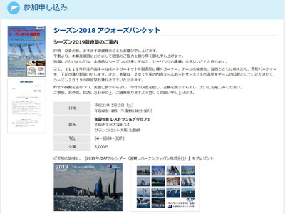 2_http__keelboat_jp_awards_entry_in