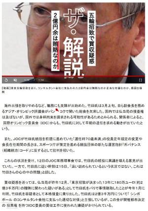 Digital_asahi_com_20190315_22