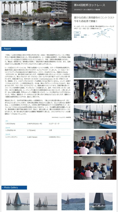Https__keelboat_jp_races_kazi44_20190509