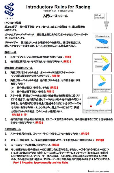 isaf introductory rules for racing 仮称 入門レースルール vento