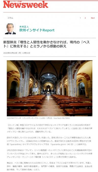1-wwwnewsweekjapanjp_kimura_2020_03_post