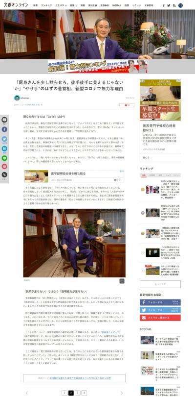 2-web-_1812021_17349_bunshunjp