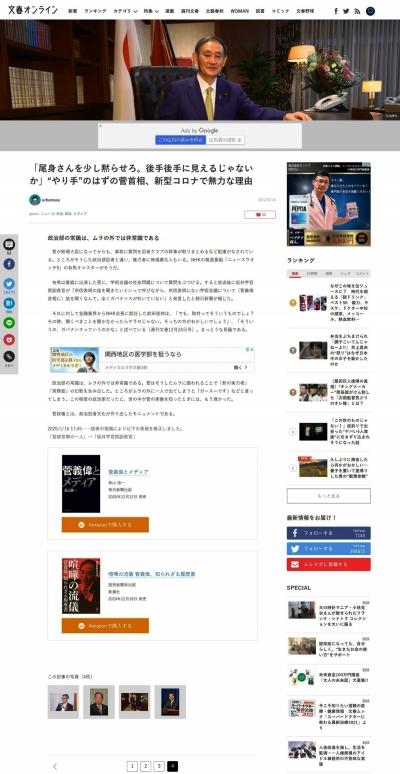4-web-_1812021_17136_bunshunjp