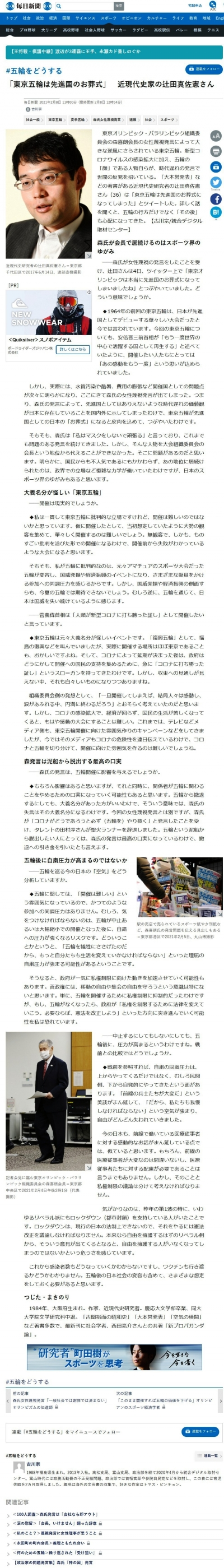 5-https__mainichi_jp_articles_20210207