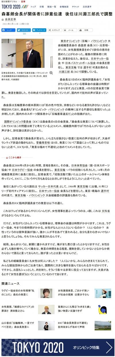Asahi-https__digital_asahi_com_20210211