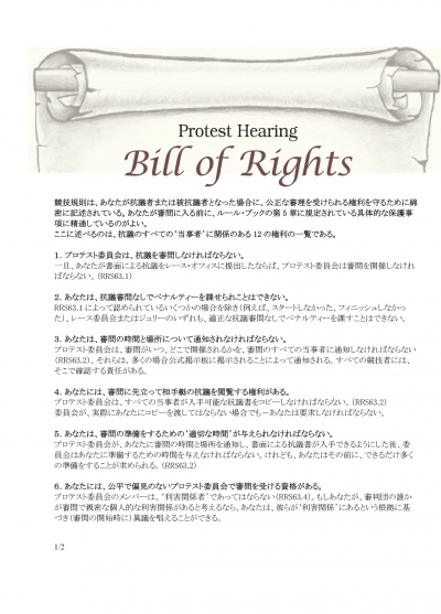 Bill-of-rights-jpeg1