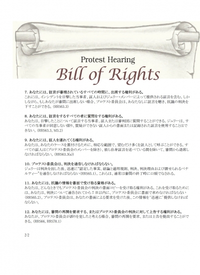 Bill-of-rights-jpeg2