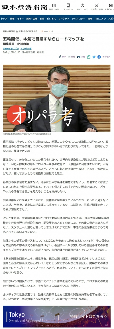 Https__www_nikkei_com_article_20210121