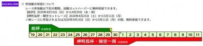 Keiryu-20200320ss00002