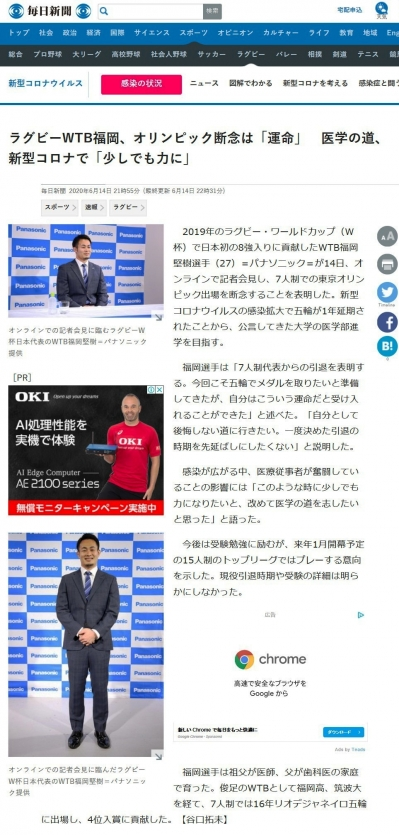 Mainichi_jp_articles_20200614-jpeg