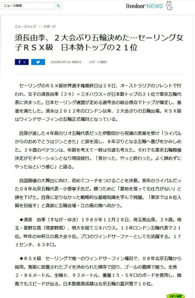 News_livedoor_com_article_detail_2020030