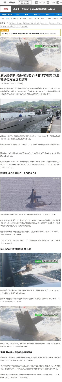Nhk2-www3_nhk_or_jp_news_html_20210209