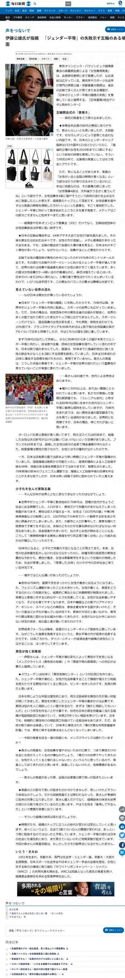 Web622021_mainichijp-e