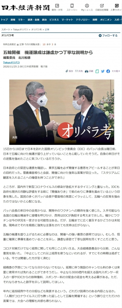 Www_nikkei_com_article_20201125